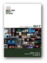 レンタル機材カタログ2017